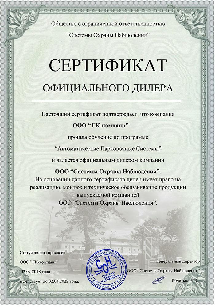 """Сертификаты и рекомендации ООО """"GK-company LTD"""""""