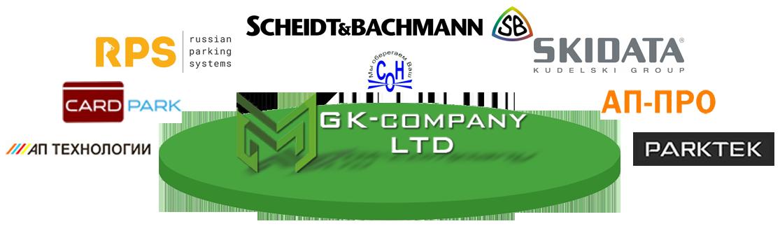 Парковочные системы - ГК-компани - обслуживание