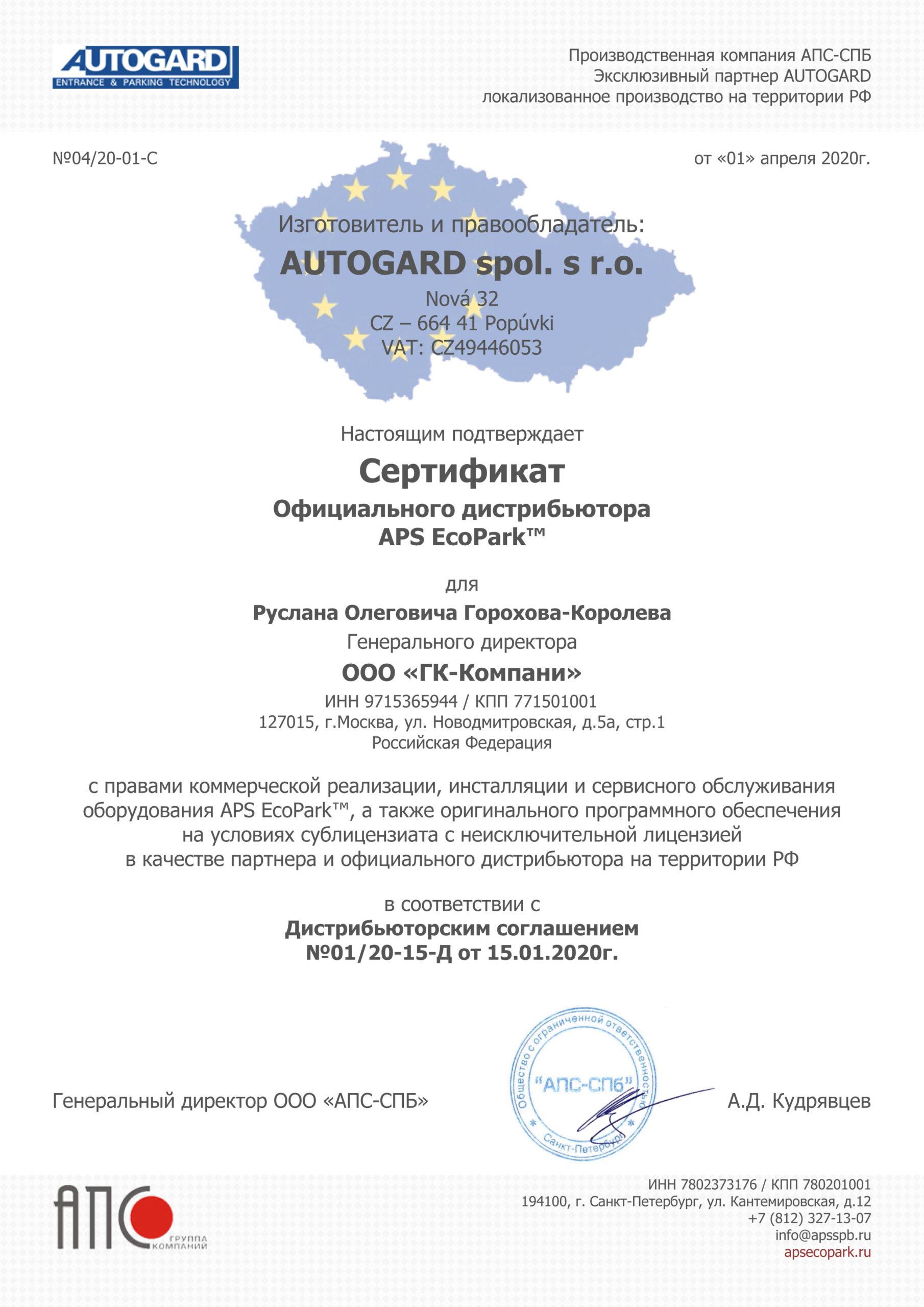 Сертификат производственной компании АСП ПСБ
